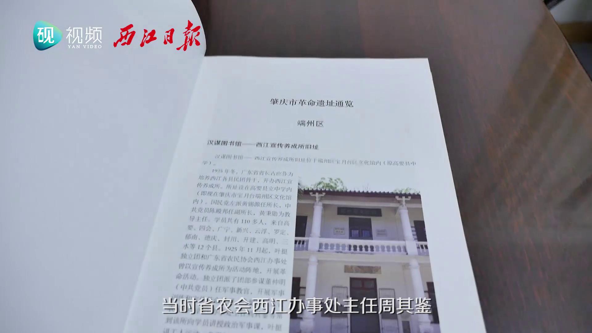 【重走红色路】西江宣传养成所旧址:叶挺在此讲授工运课