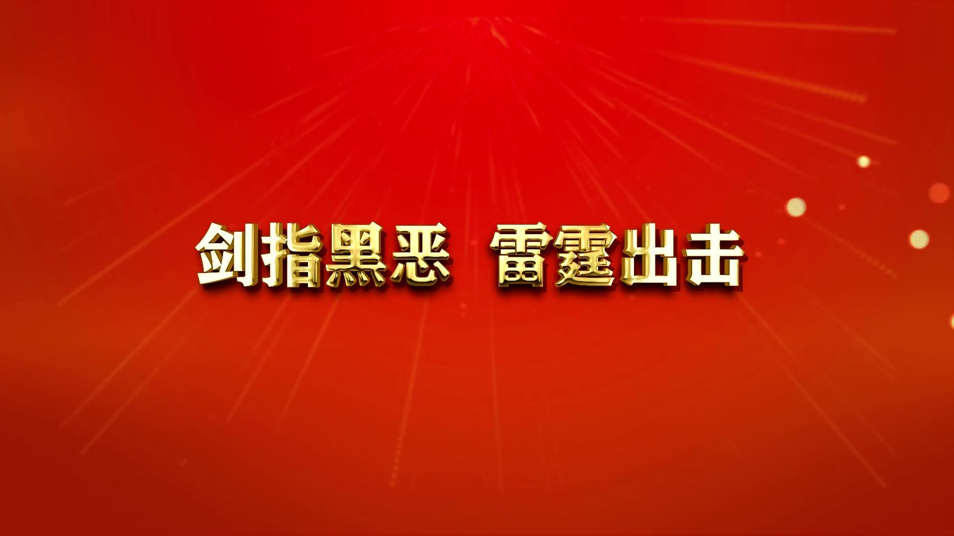 """《扫黑除恶 肇庆""""亮剑""""》——肇庆市扫黑除恶专项斗争成果宣传片"""