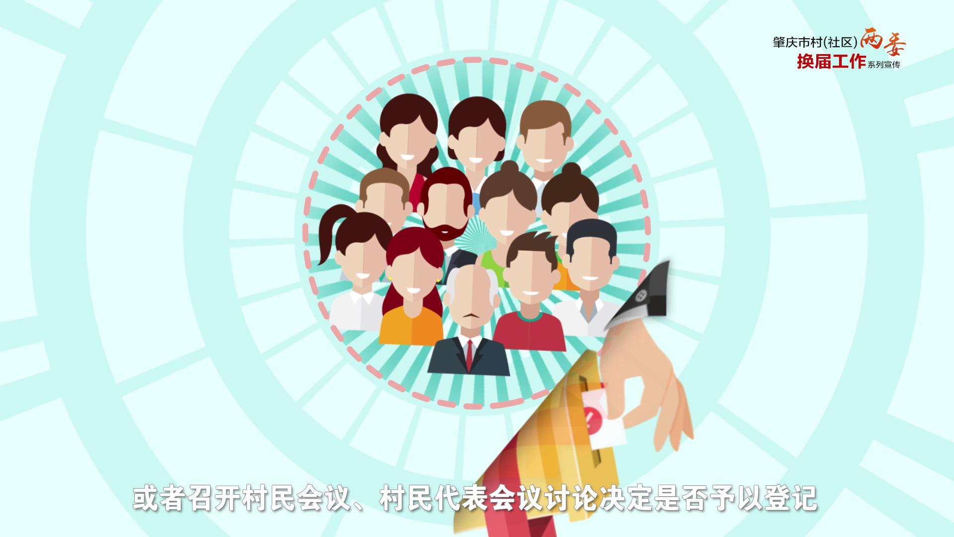 肇慶村(居)民委員會換屆選舉,這些知識點要知道!
