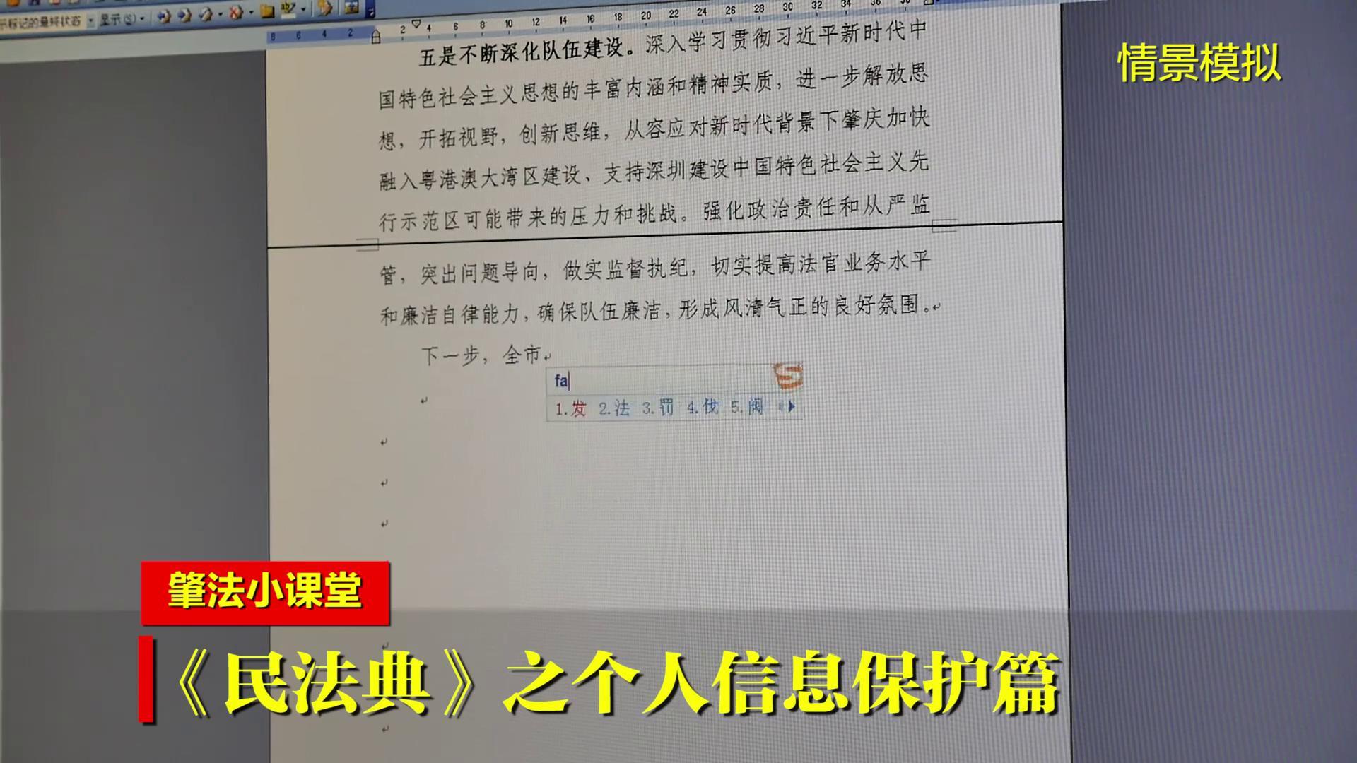 剧情小视频:《民法典》之个人信息保护篇
