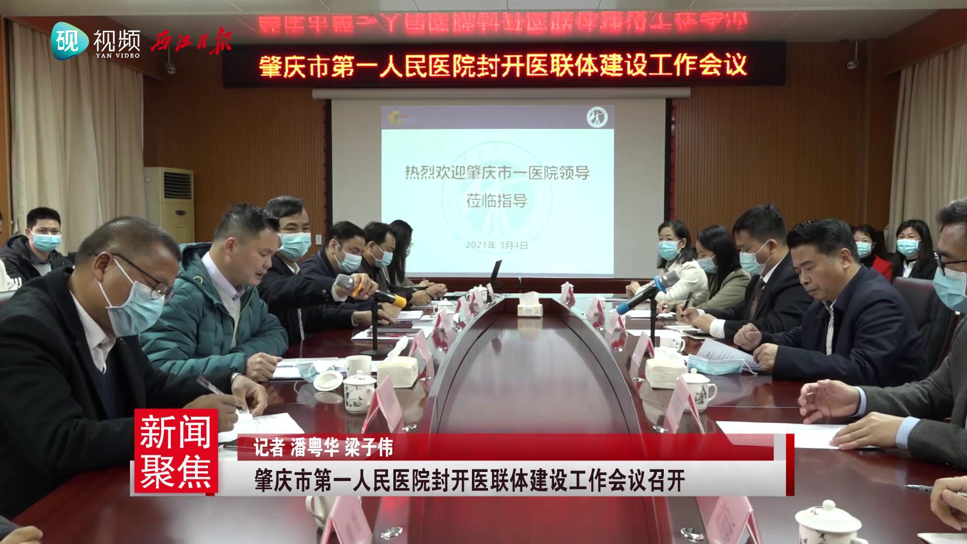 肇庆市第一人民医院封开医联体建设工作会议召开