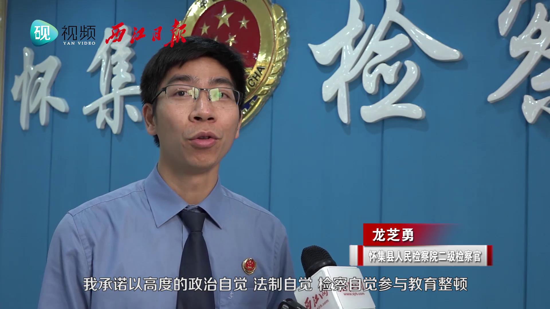 怀集县部署政法队伍教育整顿工作
