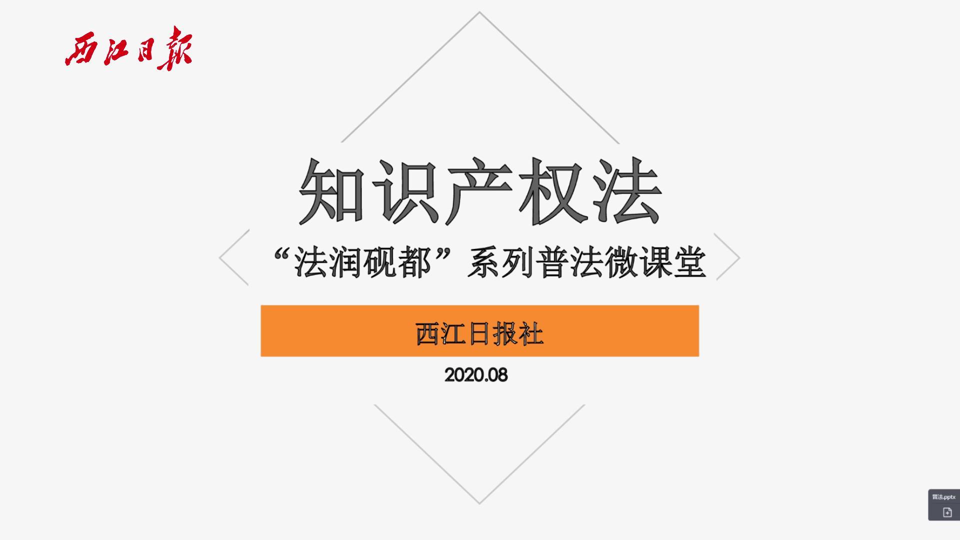 """知识产权法——""""法润砚都""""系列普法微课堂"""
