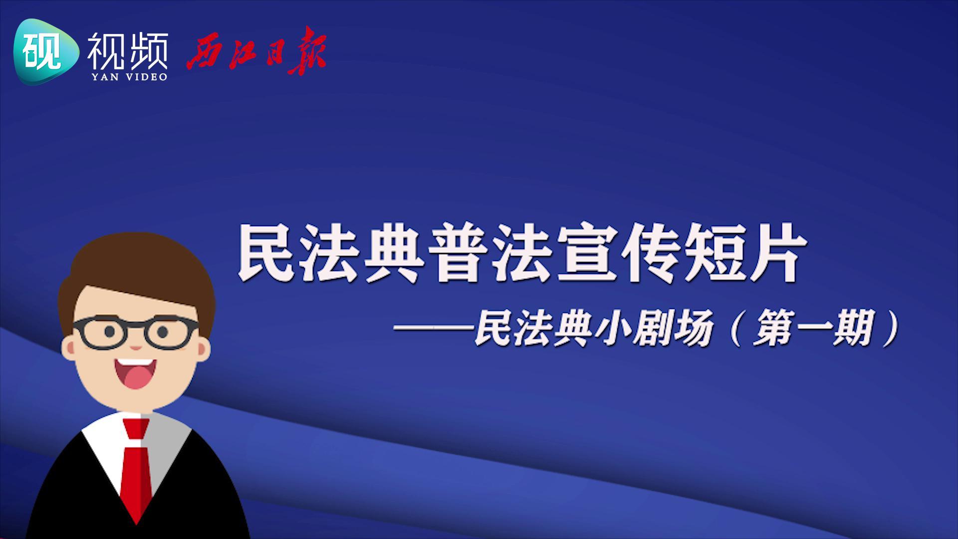 民法典普法宣传短片——民法典小剧场(第一期)