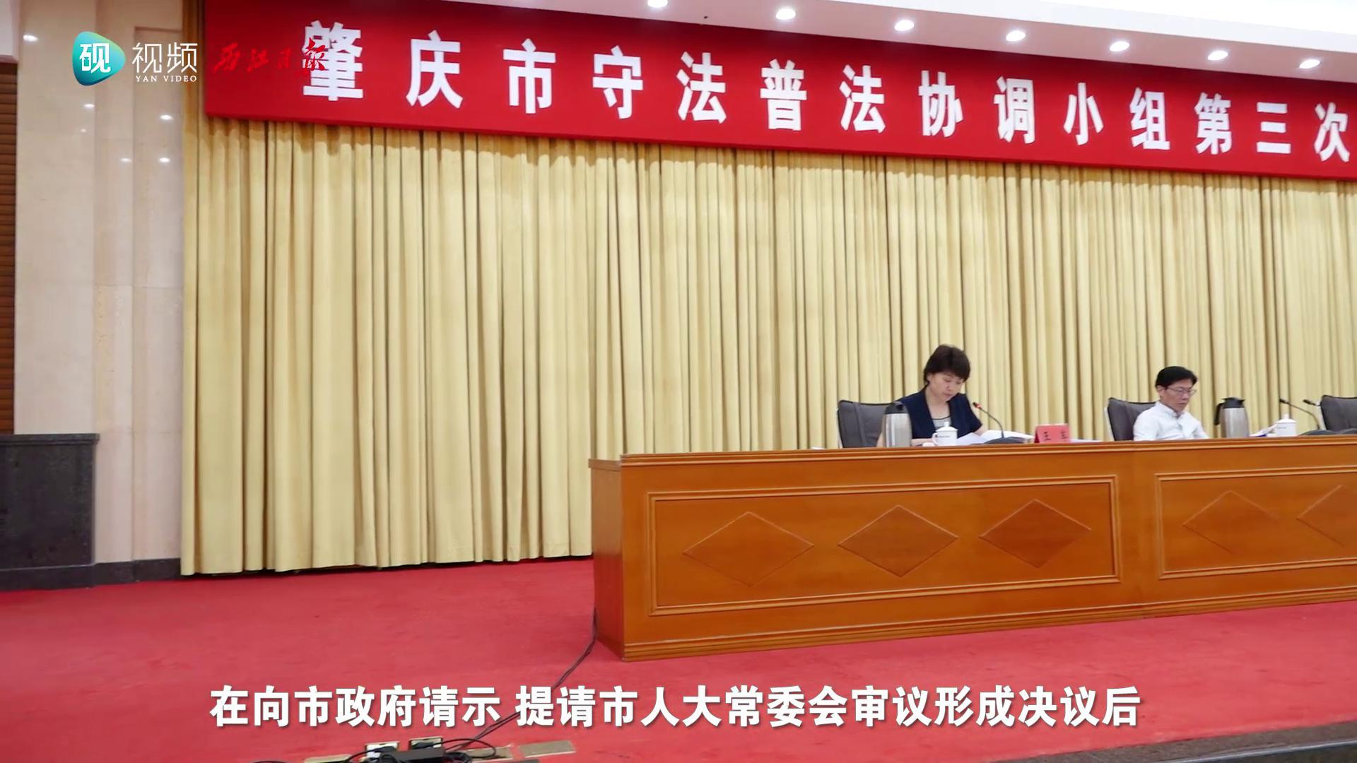 """肇庆市守法普法协调小组专题会议审议通过""""八五""""普法规划"""