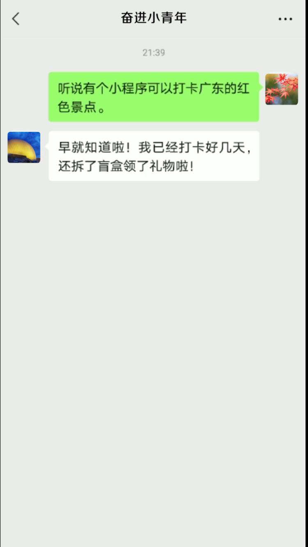 """""""打卡广东红""""小程序朋友推荐篇"""