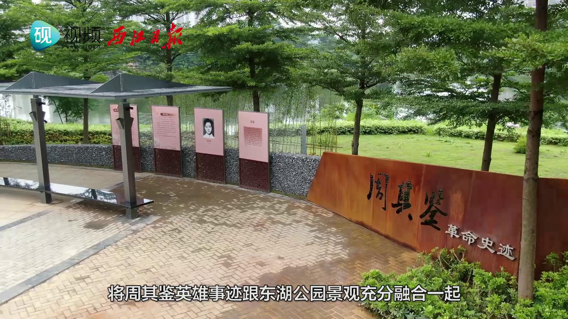 周其鉴公园开园,新增红色文化宣传阵地