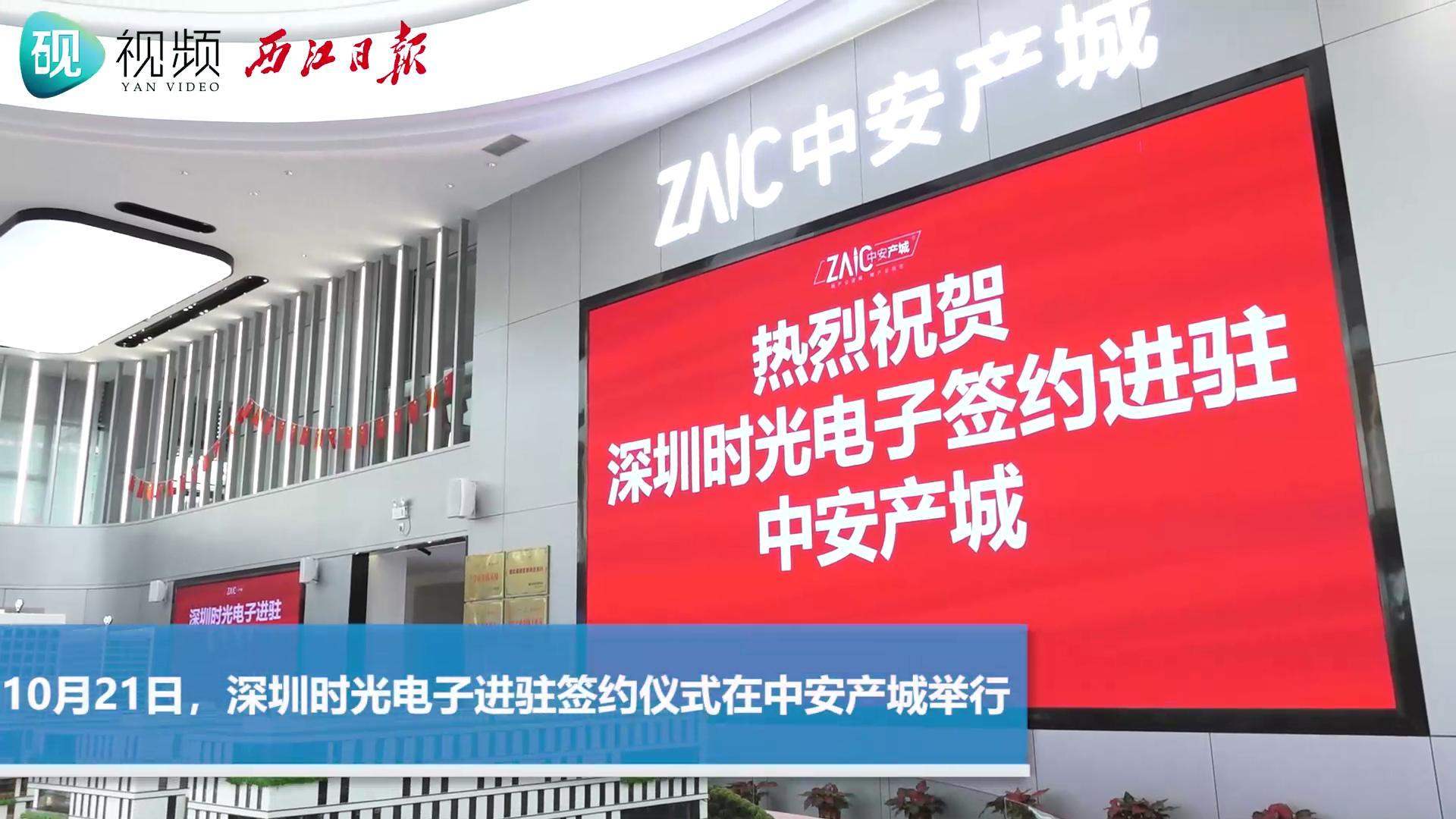 深圳时光电子签约进驻中安产城